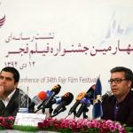 جشنواره فیلم فجر (۱)
