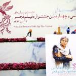جشنواره فیلم فجر (۱۰)