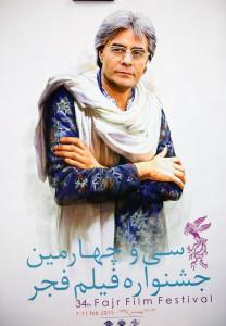 جشنواره فیلم فجر (۱۴)