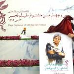 جشنواره فیلم فجر (۸)