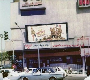 سینما شهر فرنگ آزادی