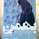 فیلم بهمن (۲۲)