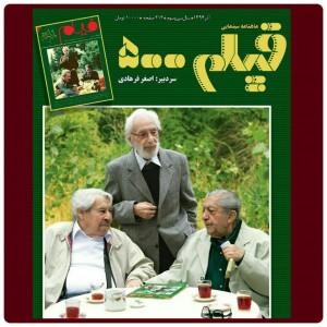 مجله فیلم اصغر فرهادی