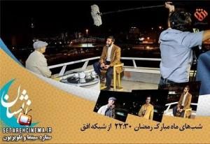 حسین-یکتا-و-بیژن-نوباوه-م۱۱۱جری-تلویزیون-شدند-۴۸۰x330