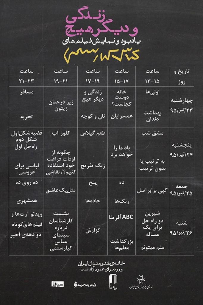 جدول نمایش آثار عباس کیارستمی