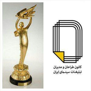 کانون طراحان و مدیران تبلیغات سینمای ایران