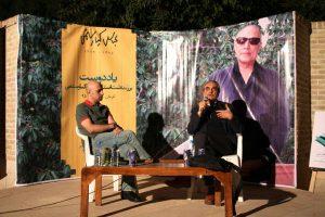 بزرگداشت عباس کیارستمی در کرمان (۱)