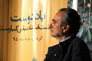 بزرگداشت عباس کیارستمی در کرمان (۸)