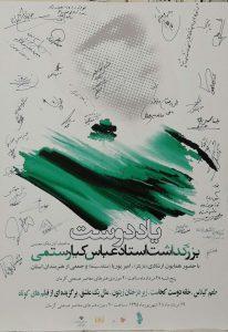 بزرگداشت عباس کیارستمی در کرمان (۱۰)