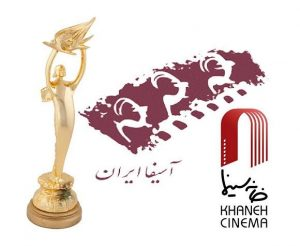 آسیفا ایران جشن خانه سینما