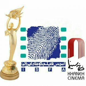 انجمن فیلم کوتاه جشن خانه سینما