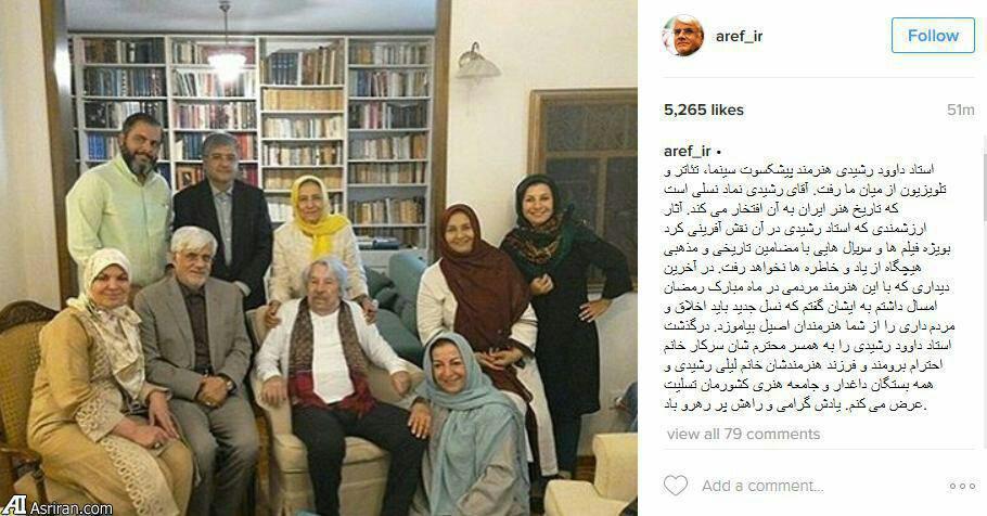 محمدرضا عارف داوود رشیدی