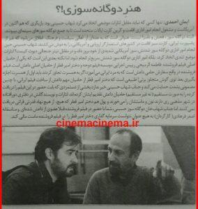 یالثارات شهاب حسینی