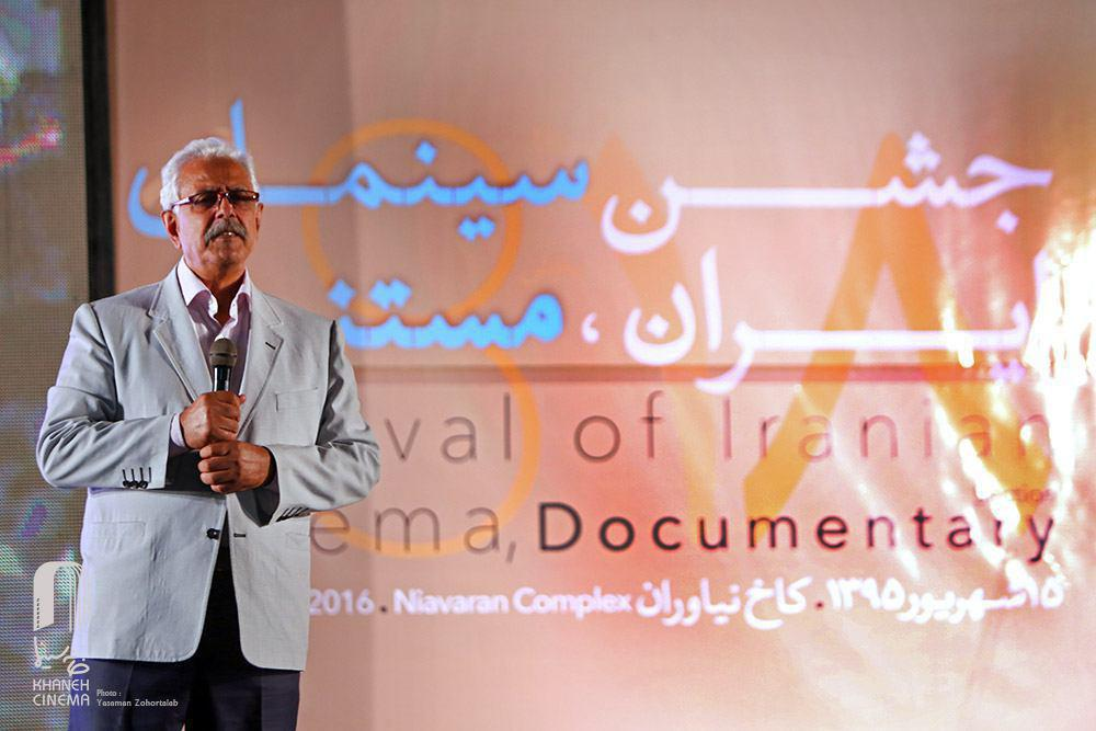 جشن سینمای مستندد