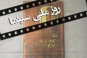 روز ملی سینما خانه سینما