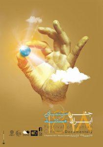 جشن سینمای ایران مستند