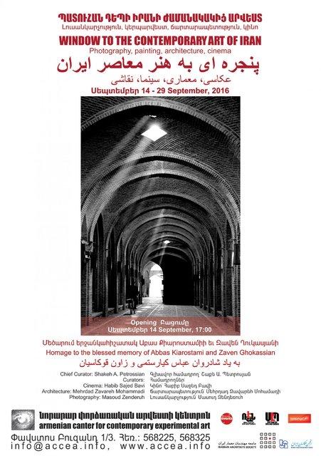 بزرگداشت عباس کیارستمی