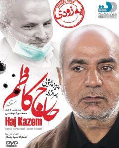 مستند حاجکاظم