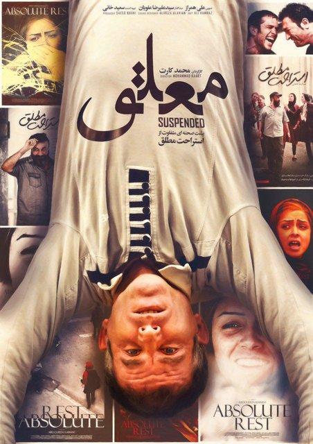 معلق محمد کارت استراحت مطلق