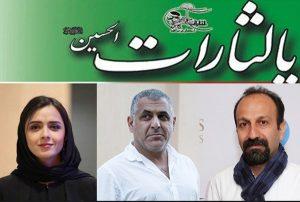اصغر فرهادی مانی حقیقی ترانه علیدوستی یالثارات