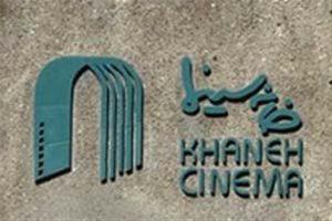 خانه سینما
