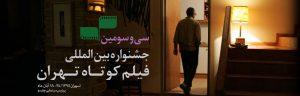 جشنواره بین المللی فیلم کوتاه تهران