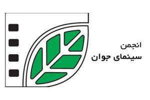 انجمن سینمای جوان ایران