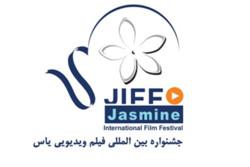 جشنواره فیلم یاس