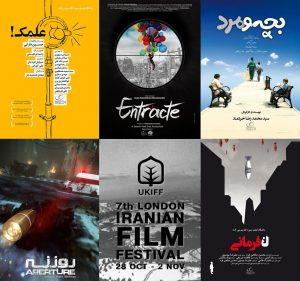 جشنواره فیلمهای ایرانی لندن