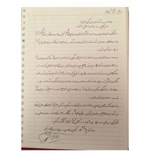 نامه رضا کیانیان