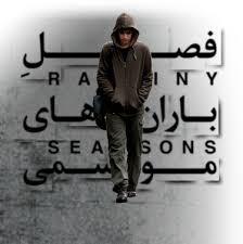 فصل باران های موسمی