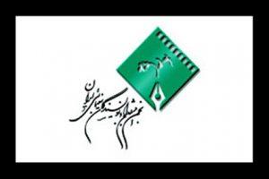 انجمن منتقدان و نویسندگان سینمای ایران