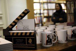 رونمایی فیلمنامه های همشهری کین