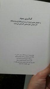 نمایشگاه عباس کیارستمی