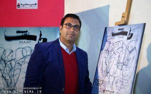 صبا کاظمی کارگردان مات