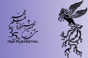 جشنواره فجر سی و پنجم