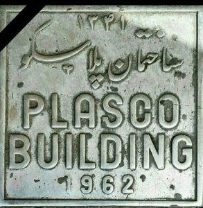 پلاسکو(1)