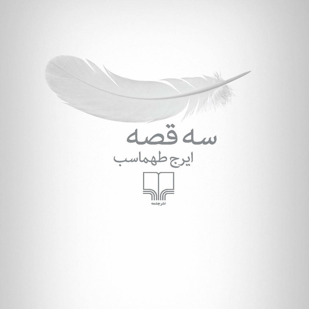 سه قصه، ایرج طهماسب