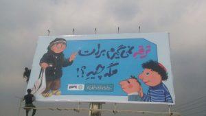 عروسکها و چهارشنبه سوری بیخطر (۹)
