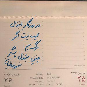 منصور ضابطیان، عارف لرستانی