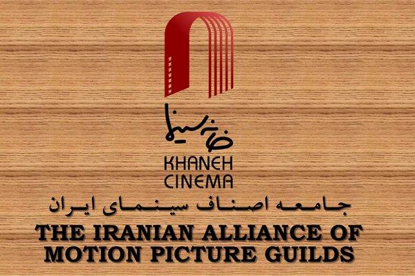 اصناف سینمای ایران