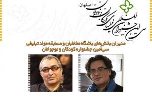 شادمهر راستین امیر عابدی جشنواره فیلم کودک و نوجوان اصفهان