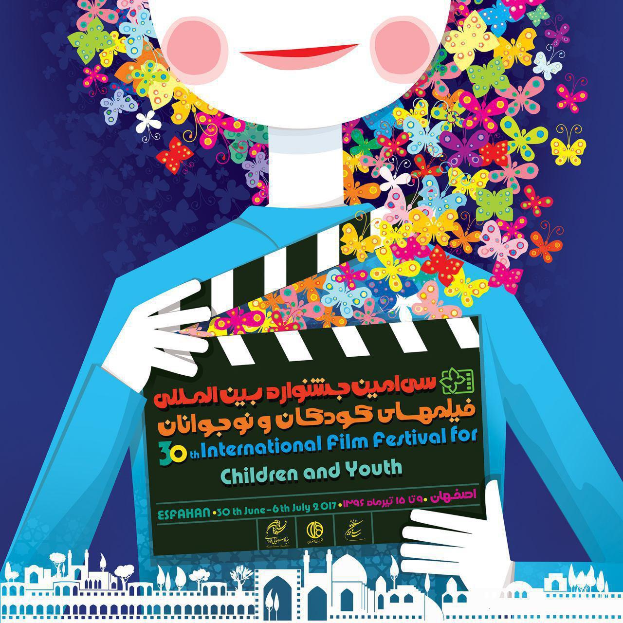 پوستر جشنواره فیلم کودک و نوجوان