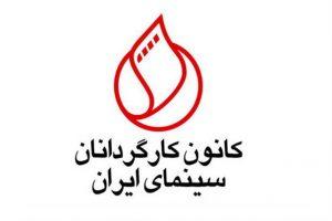 کانون کارگردانان سینمای ایران