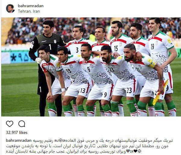 صعود تیم ملی به جام جهانی