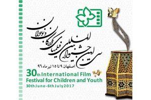 جشنواره بین المللی فیلم های کودکان و نوجوانان