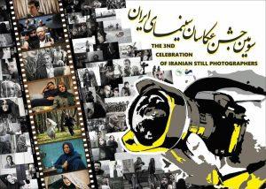 سومین جشن عکاسان سینمای ایران