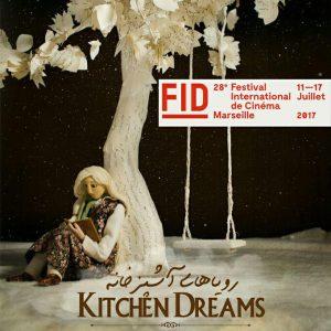 رویاهای آشپزخانهه