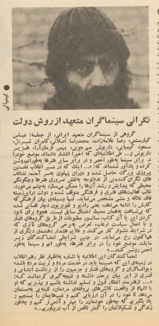 مسعود کیمایی