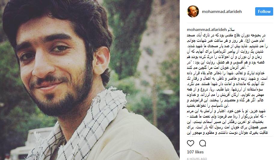 محمد آفریده